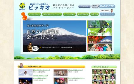 軽井沢の自然と遊ぶネイチャーツアー・ピッキオ