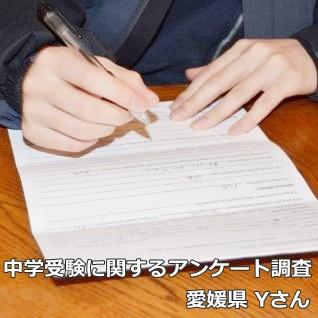 中学受験に関するアンケート調査 愛媛県 Yさん