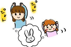 ウサギの真似をする親子