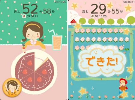 SmileTimer・生活習慣カウントダウンタイマーアプリ