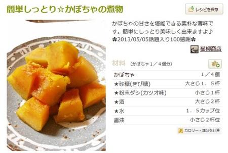簡単しっとり☆かぼちゃの煮物