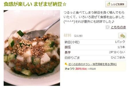 食感が楽しい まぜまぜ納豆