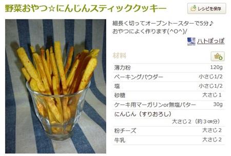 野菜おやつ☆にんじんスティッククッキー