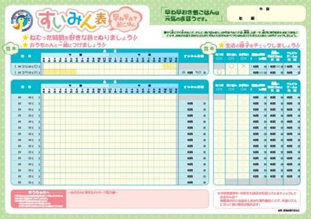 北海道子どもの生活リズム向上実行委員会作成・すいみん表