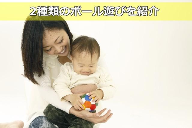 ボールで遊ぶお母さんと赤ちゃん