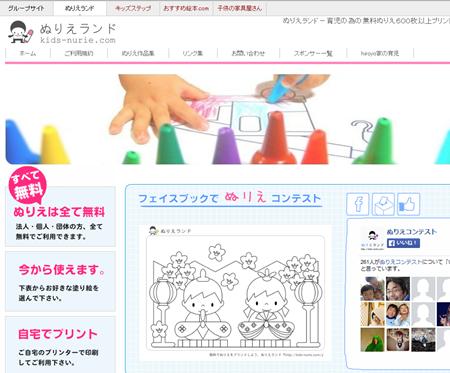 kids-nurie1_com