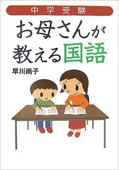 中学受験お母さんが教える国語