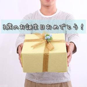 誕生日プレゼント