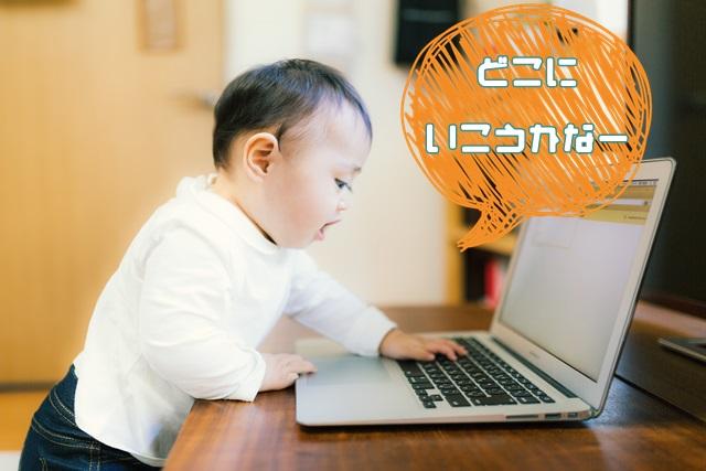 パソコンをさわる赤ちゃん