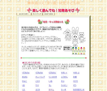 www_sakunet_ne_jp_~hayaka1_nurie_html