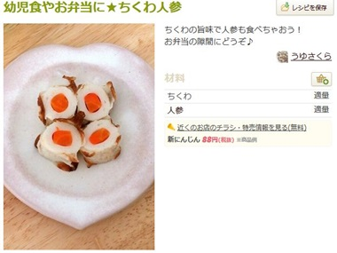 幼児食やお弁当に★ちくわ人参