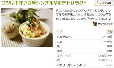 コツは下味♪簡単シンプルなポテトサラダ