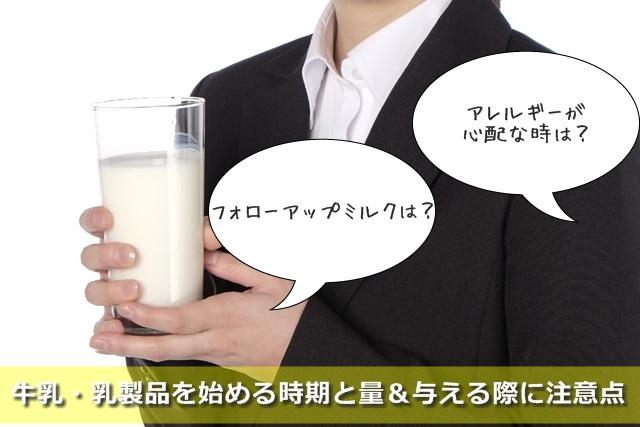 牛乳をもつ女性