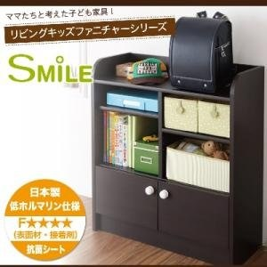 リビングキッズファニチャーシリーズ【SMILE】