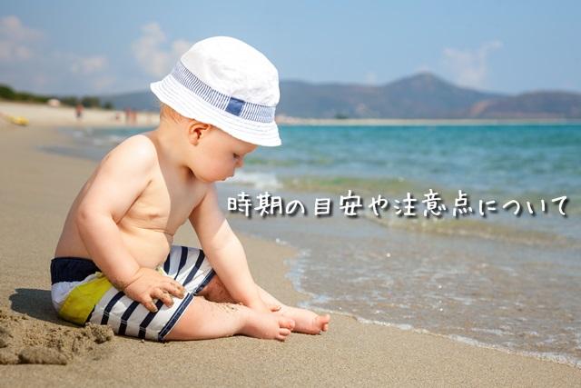 海で遊ぶ赤ちゃん