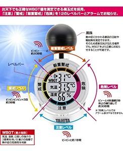 タニタ TANITA 黒玉式熱中症指数計(熱中アラーム) TT-560