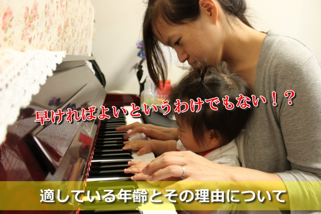 ピアノをする子供とお母さん