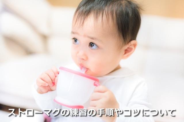 ストローマグを使う赤ちゃん