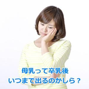 母乳は卒乳後いつまで出るの?粘りがあるけど大丈夫?止め方は?