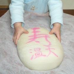 1歳の誕生日に一升餅を背負わせる意味は?準備&祝い方を紹介