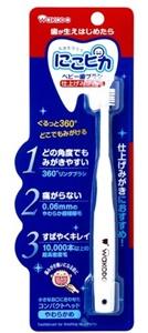 にこピカベビー歯ブラシ仕上げみがき用