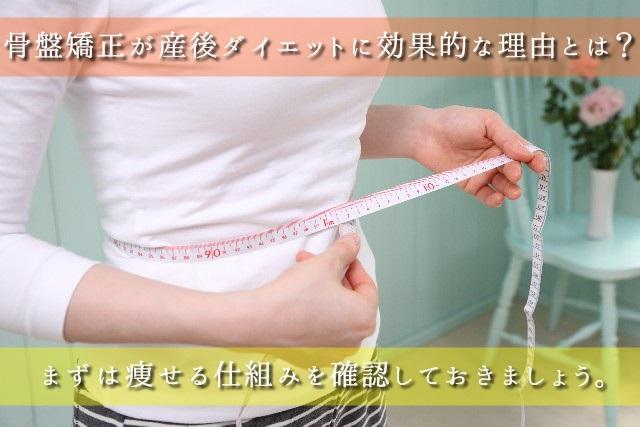 ウエストを測る女性