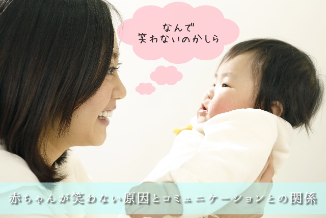 4ヶ月の赤ちゃんを抱っこするママ
