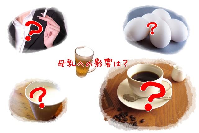 卵やコーヒーなど