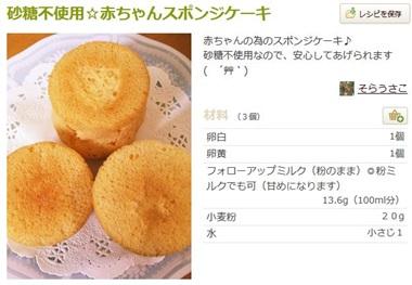 砂糖不使用☆赤ちゃんスポンジケーキ
