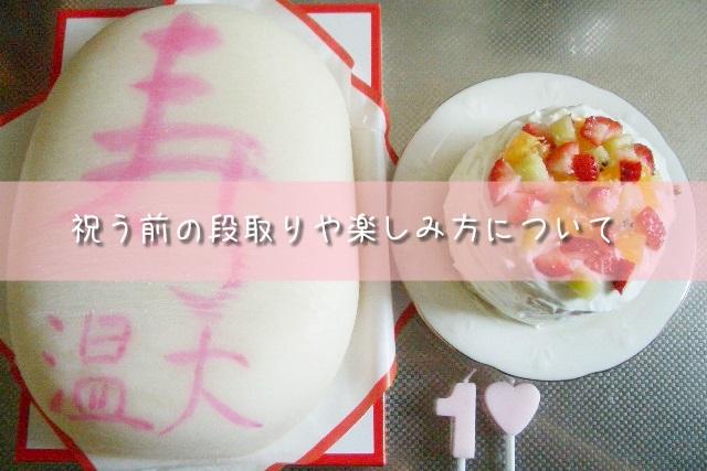 一升餅とケーキ