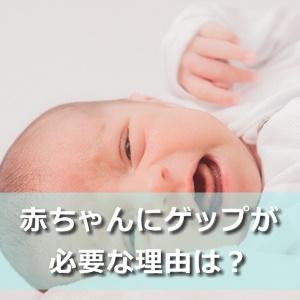 赤ちゃんにゲップが必要な理由は?出し方のコツは?いつまでさせる?