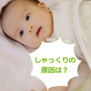 赤ちゃんのしゃっくりの原因は?いつまで続くの?止め方は?