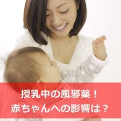 授乳中の風邪薬!赤ちゃんへの影響は?飲める薬は?うがい薬は?