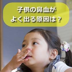 子供の鼻血がよく出る原因は?何か病気なの?病院での検査や治療は?