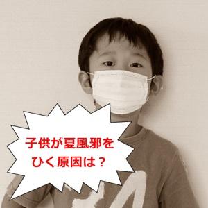 子供が夏風邪をひく原因は?ひかない為の対策法を紹介