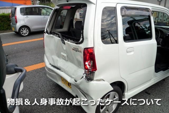 事故をした車