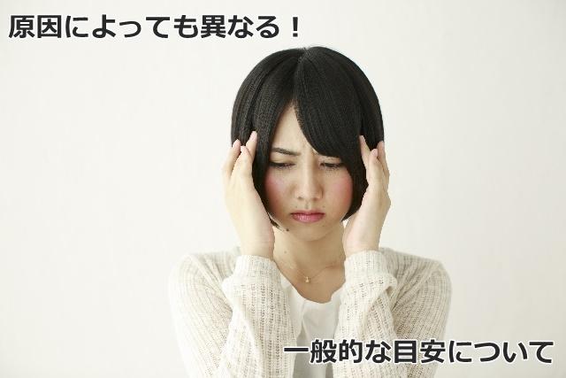 髪の事で悩む女性