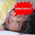 寝ている女の子