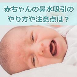 赤ちゃんの鼻水吸引のやり方や注意点は?ストローでも大丈夫?