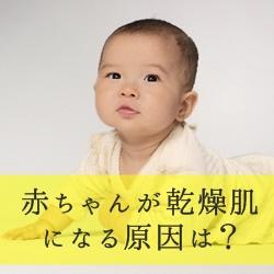 赤ちゃんが乾燥肌になる原因は?いつまで?アトピーとの違いは?