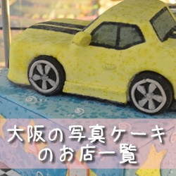 大阪で写真ケーキ・キャラクターケーキなどが注文できるお店一覧
