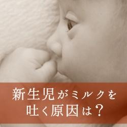 新生児がミルクを吐く原因や病気との関連性は?対処法も紹介