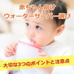 赤ちゃん向けウォーターサーバー選びで大切な3つのポイントと注意点