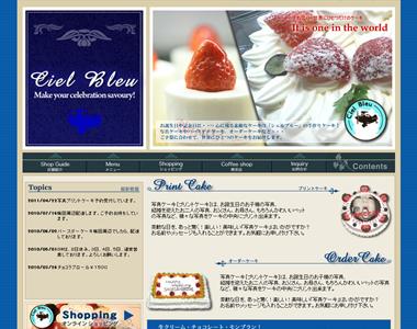 手作りケーキ屋「シェルブルー」