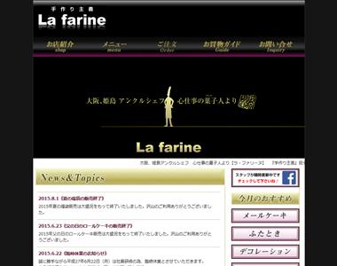 ラ・ファリーヌ