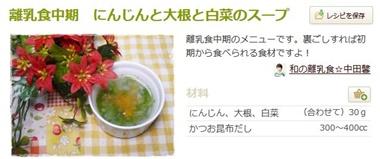 にんじんと白菜と大根のスープ