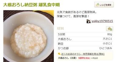 大根おろし納豆粥