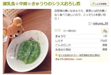 きゅうりのシラスおろし煮