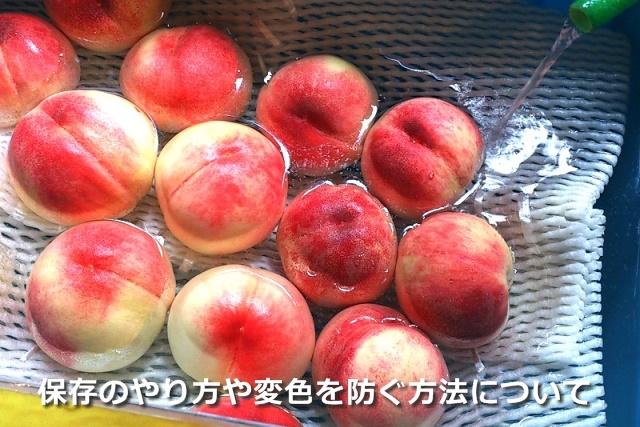 水で冷やしている桃