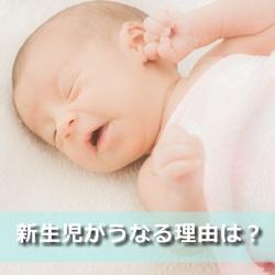新生児がうなる理由や病気との関連性は?対処法も紹介